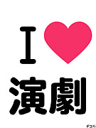 演劇★稽古in熊本