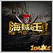 【非公式】海賊の王
