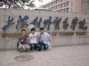 上海対外貿易学院