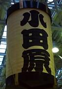 小田原ボードゲーム会