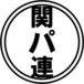 関東パロディ連合