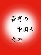 長野県内の中国人、集まれ!