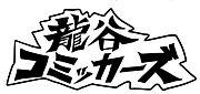 龍谷コミッカーズクラブ 瀬田