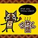 モンハン3/こやし団