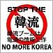 【嫌韓】韓国ブーム嫌い【韓流】