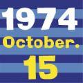 昭和49年10月15日生まれ
