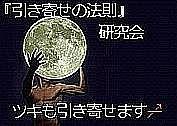 引き寄せの法則研究会・東北支部