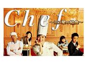 ドラマ Chef 〜三ツ星の給食〜