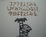 ちびギャラリー☆支えるコアラ♪