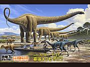 恐竜2009*バイト*