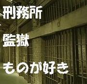 刑務所 監獄もの映画が好き