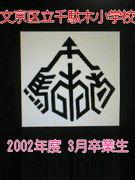 千駄木小学校2002年3月卒業生
