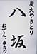 八坂(はっさか)焼鳥・苦楽園