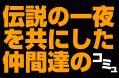 1981生+α文化部的オフ会(仮)