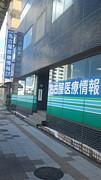 名古屋医療情報専門学校