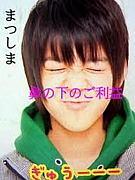 松島聡くんの鼻の下