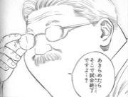 高崎経済大学 細井ゼミナール