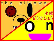 the pillows どうでしょう