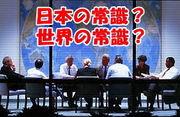 日本の常識?世界の常識?
