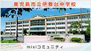 鹿児島市立伊敷台中学校