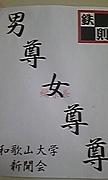 和歌山大学新聞会