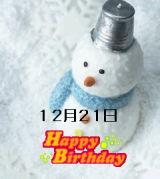 1986年12月21日生まれ