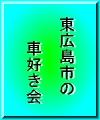 東広島市の車好き会