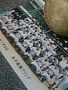 米子高専野球部のひみつ