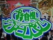いいとも!プチ自慢カーニバル☆