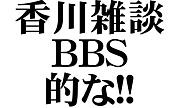 ●香川雑談BBS●的な!!