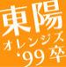 東陽オレンジズ'99卒。