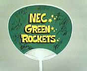 NECグリーンロケッツ