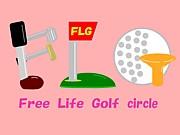 ゴルフサークル「★FLG★」