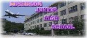 席田中学校  2002年卒業生