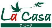 La Casa(ラ・カーサ)大好き!