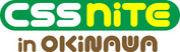 CSS Nite in OKINAWA