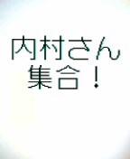 全国の【内村】さん集合!