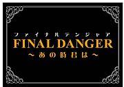 FINAL DANGER〜あの時君は〜