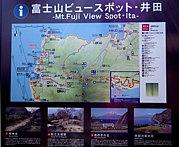 西伊豆 井田