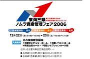 投資関連セミナー情報in名古屋
