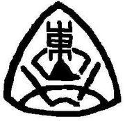 能勢町立東中学校
