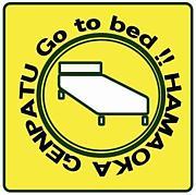GO TO BED HAMAOKA GENPATU