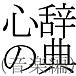 心の辞典(音楽編)