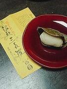 麩饅頭 三喜羅フリーク