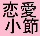 『恋愛小節』が好き!