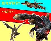魚竜が好き!! 〜MH〜