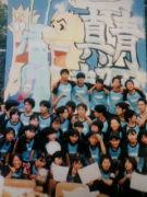 1998年入学!1年E組!