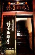 * 椿屋珈琲店 *