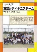 東京シティテニスチーム
