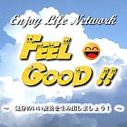 FEEL GOOD 〜 いい感じ♪